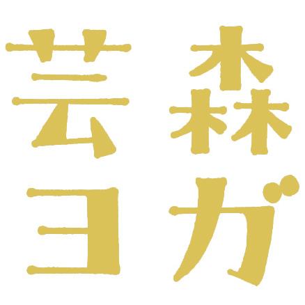 芸森ヨガ2017